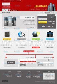 طراحی سایت هاستینگ کاریناسرور