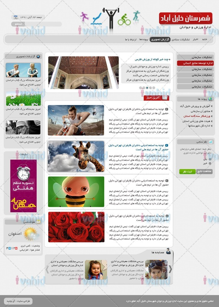طراحی گرافیک سایت خلیل آباد
