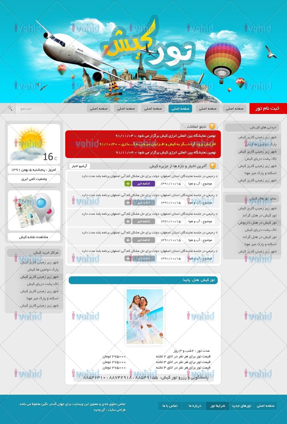 طراحی سایت تور کیش