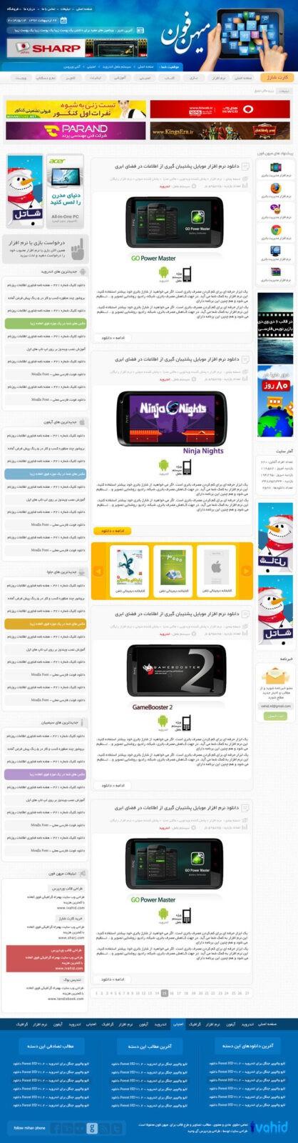 طراحی سایت تخصصی نرم افزار موبایل