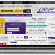 طراحی سایت خبرخوان وردپرس