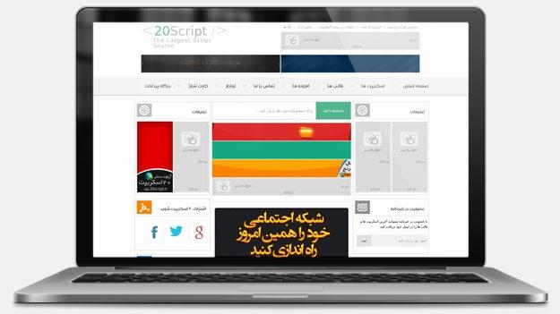 طراحی سایت مرجع اسکریپت