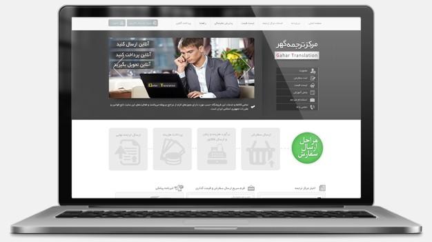 طراحی سایت ترجمه گهر