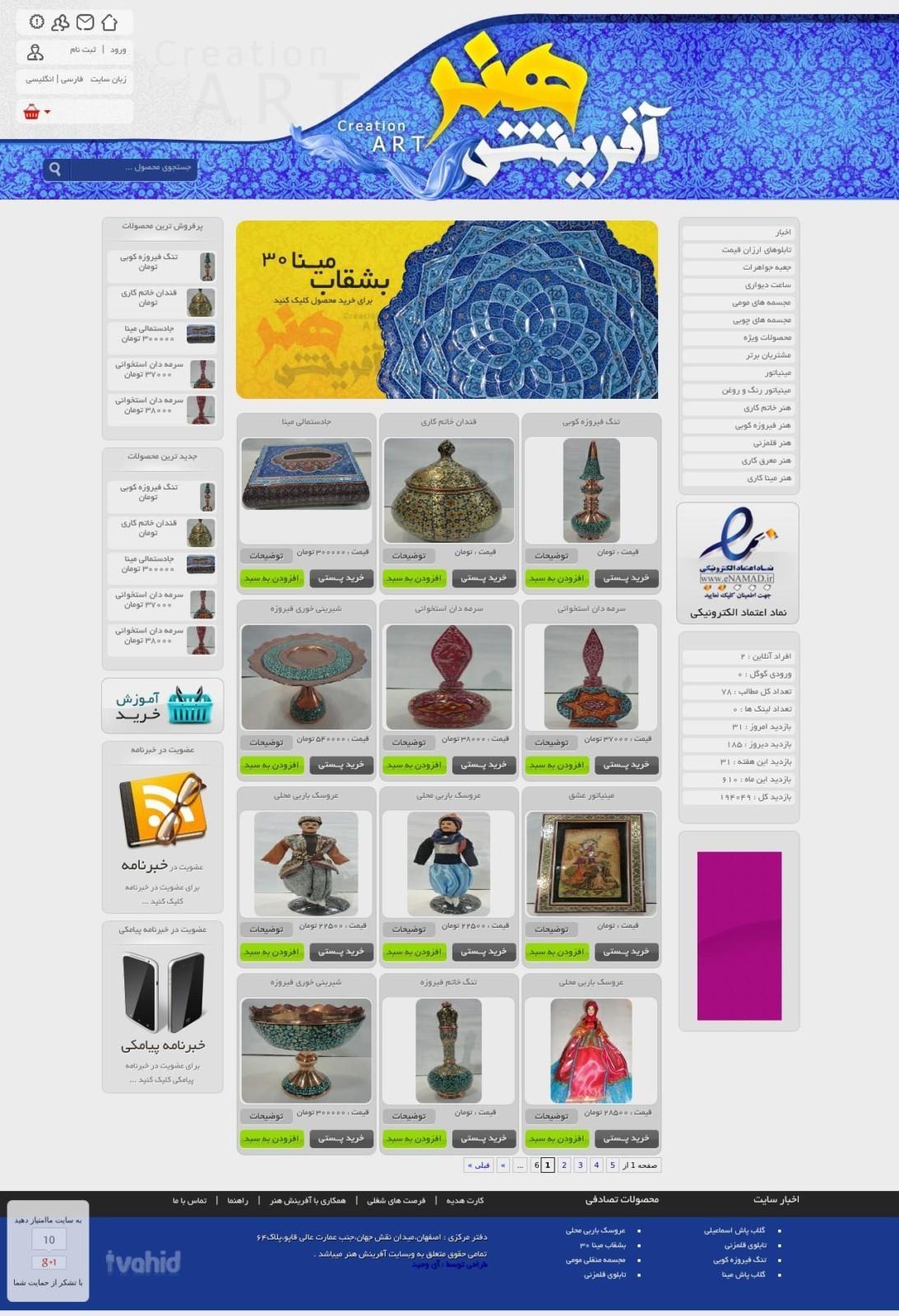 طراحی سایت آفرینش هنر