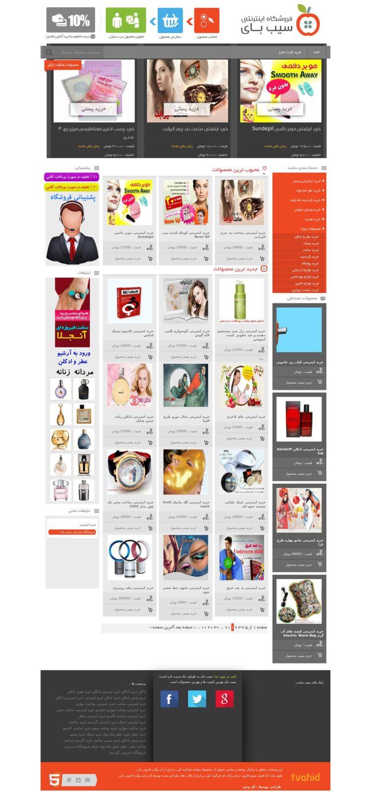 طراحی قالب فروشگاه اینترنتی