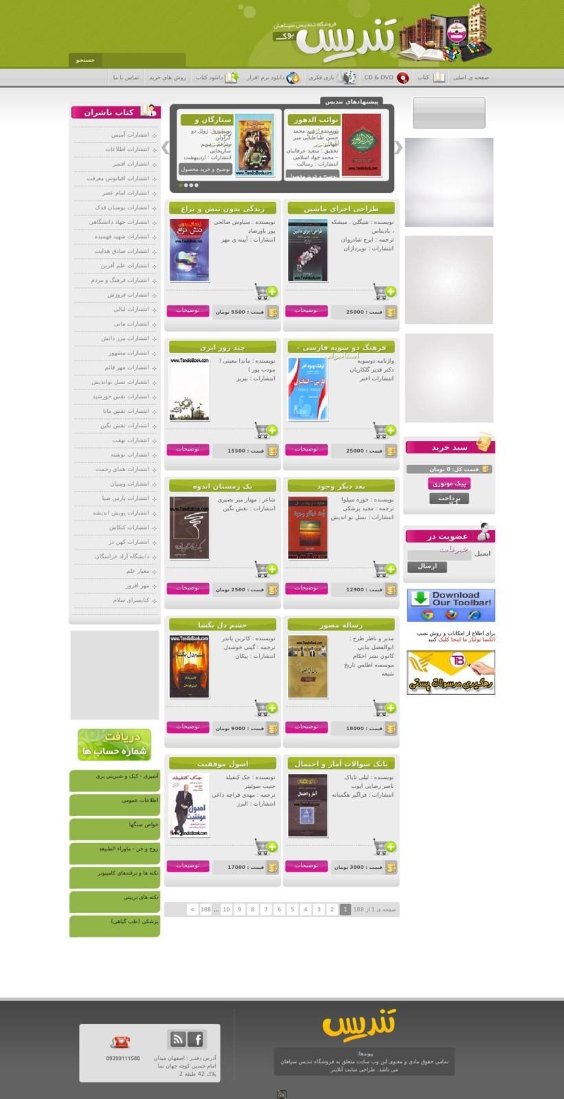 طراحی فروشگاه تندیس بوک