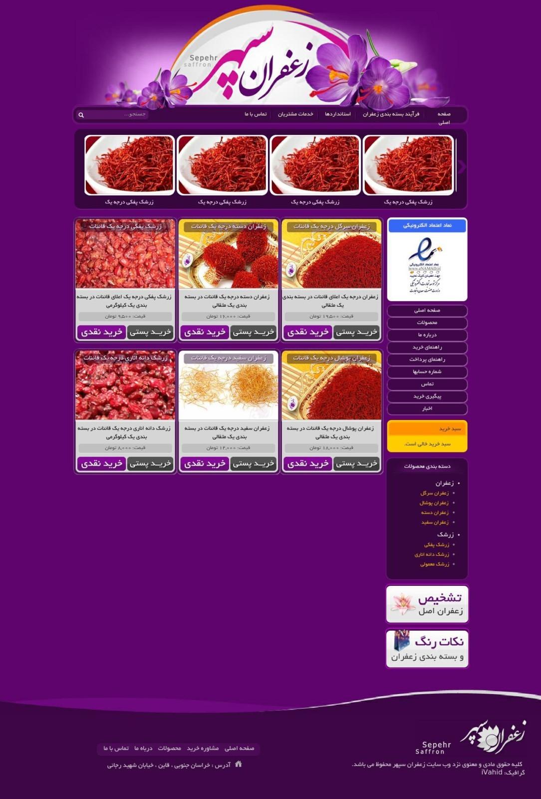 طراحی گرافیک سایت زعفران سپهر