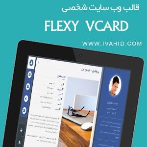 دانلود قالب وب سایت شخصی FlexyvCard فارسی و راستچین