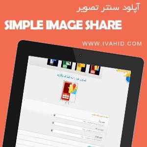 آپلود سنتر تصویر Simple Image Share فارسی نسخه 2