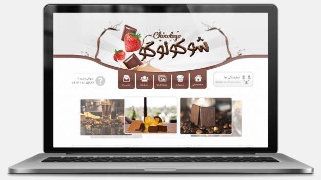 طراحی سایت شوکولوگو