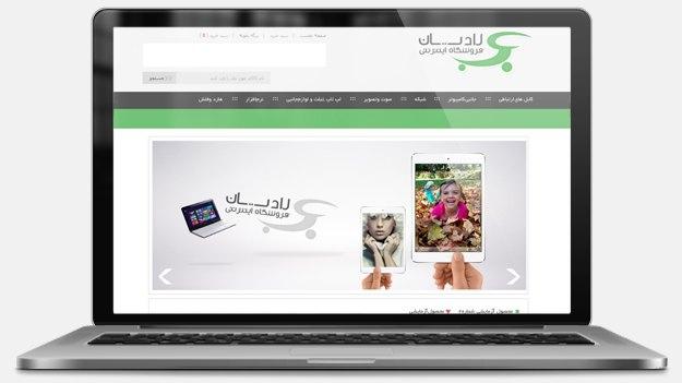 طراحی فروشگاه اینترنتی رادیان