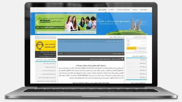 طراحی سایت مهاجرت و تحصیل