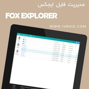 اسکریپت مدیریت فایل ایجکس Fox Explorer