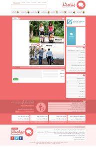 طراحی سایت سامانه پیامکز