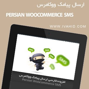 افزونه ارسال پیامک ووکامرس فارسی Persian Woocommerce SMS