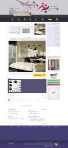 طراحی فروشگاه اینترنتی برچسب دیواری