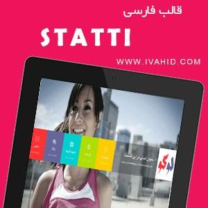 قالب بسیار زیبای html فارسی statti