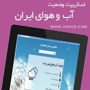 اسکریپت وضعیت آب و هوای ایران