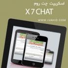 اسکریپت چت روم پیشرفته x7Chat فارسی