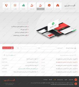 طراحی گرافیک سایت درگاه واسط آنلاین