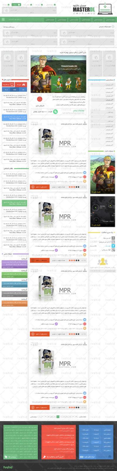 طراحی سایت دانلود سنتر مستر دانلود