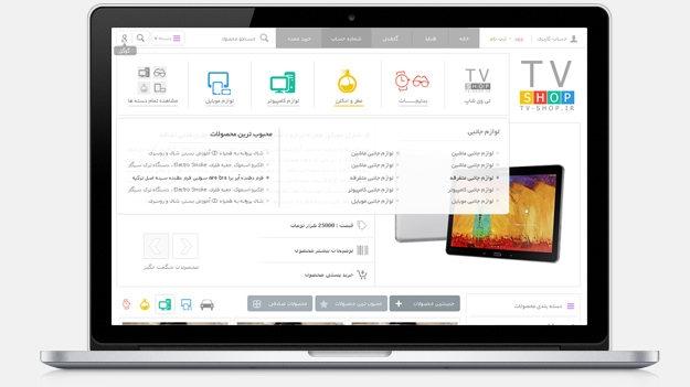 طراحی سایت فروشگاه تی وی شاپ