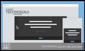 Css و jQuery نمایش نظرات مشتریان Testimonials