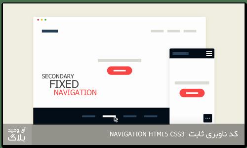 کد ناوبری ثابت Navigation HTML5 Css3