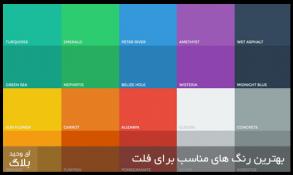 رنگ های مناسب طراحی فلت برای طراحی سایت و طراحی گرافیک