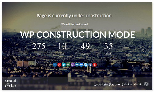 WP Construction Mode