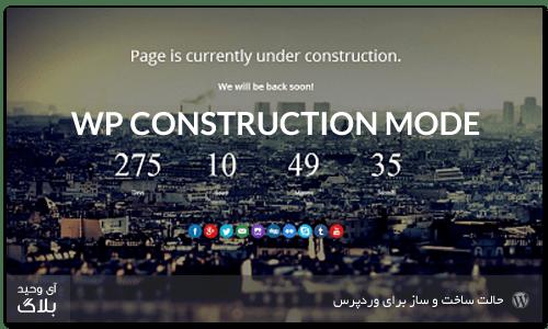 افزونه در دست ساخت و تعمیر وردپرس Construction