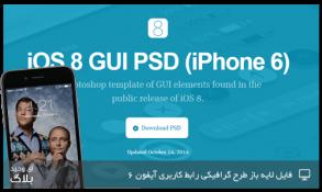 فایل لایه باز طرح گرافیکی رابط کاربری آیفون ۶ PSD