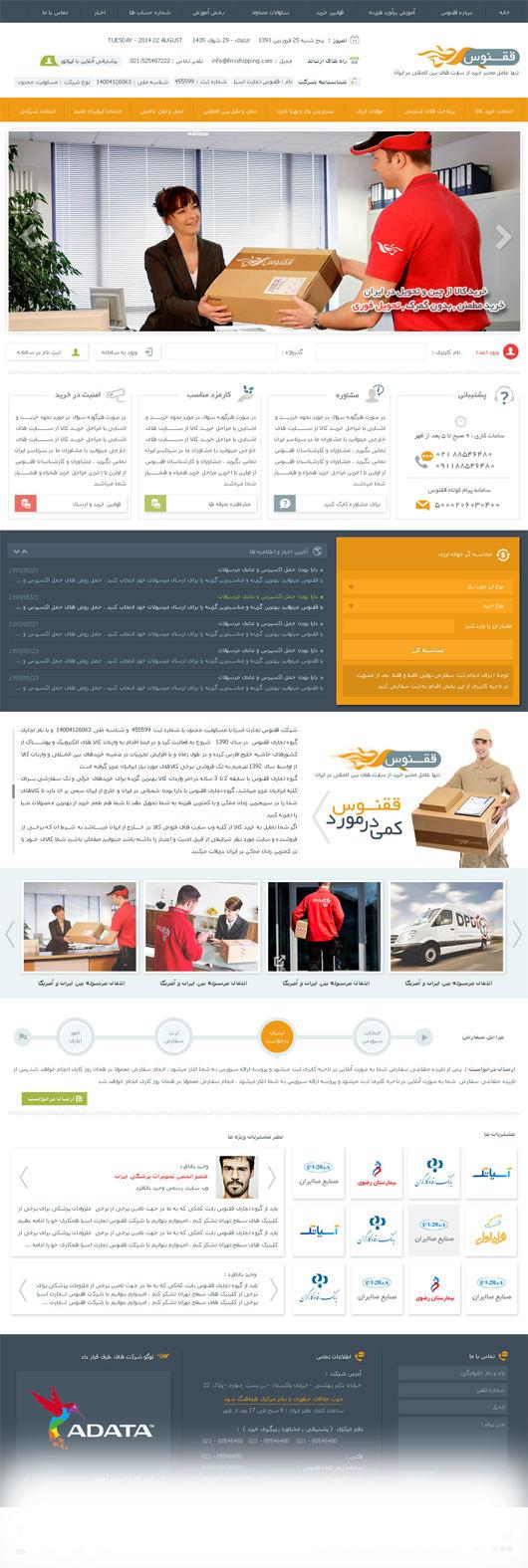طراحی سایت شرکت ققنوس تجارت آسیا