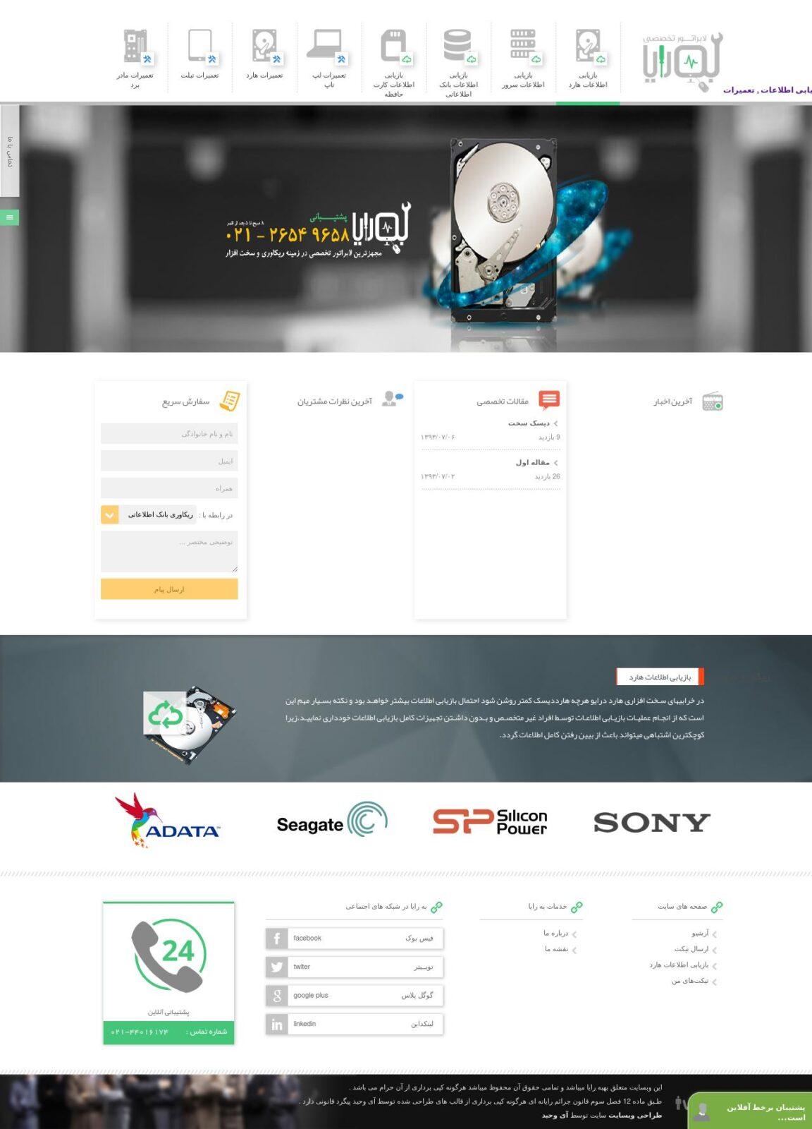 طراحی سایت شرکت تعمیرات به رایا