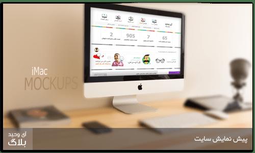 پیش نمایش سایت در iMac