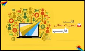 قالب ایمیل تبلیغاتی فارسی + فایل لایه باز