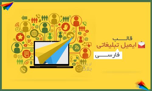 قالب ایمیل تبلیغاتی فارسی