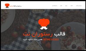 قالب سایت رستوران نت HTML5-CSS3 فارسی