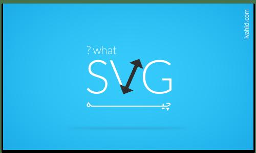 فرمت SVG چیست
