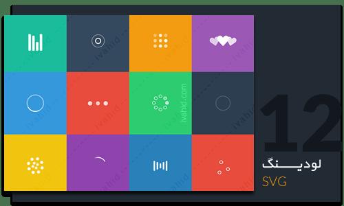۱۲ لودینگ SVG برای طراحی سایت