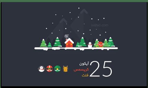 25 آیکون فلت کریسمس PSD