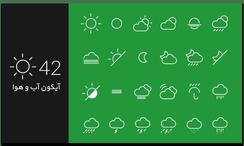 42 آیکون آب و هوا