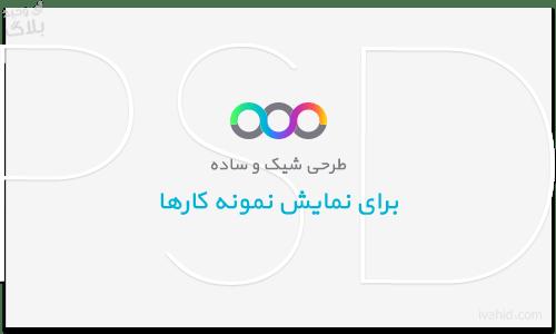 طرح لایه باز سایت نمایش نمونه کارها