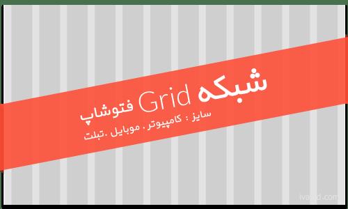 شبکه Grid فتوشاپ برای طراحی سایت