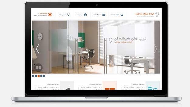 طراحی سایت ایده سازان ثامن