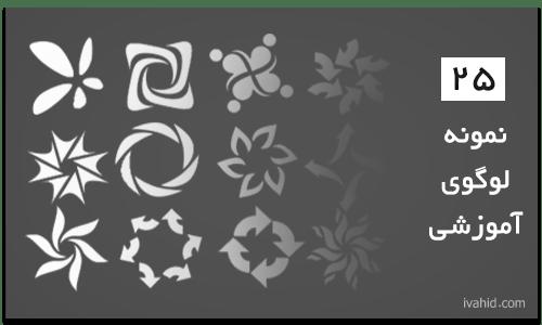 ۲۵ نمونه لوگوی آموزشی