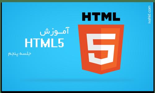 آموزش HTML5 - جلسه پنجم