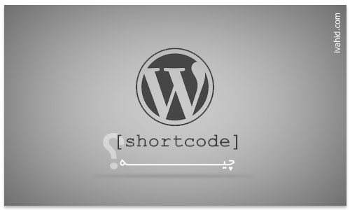 shortcodes2