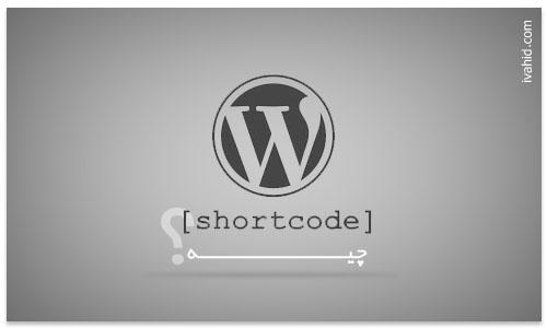 شورت کد / کدهای کوتاه در وردپرس