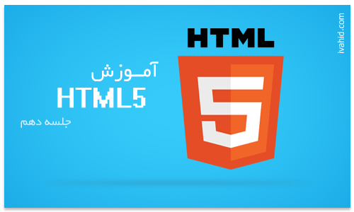 آموزش HTML5 – جلسه دهم